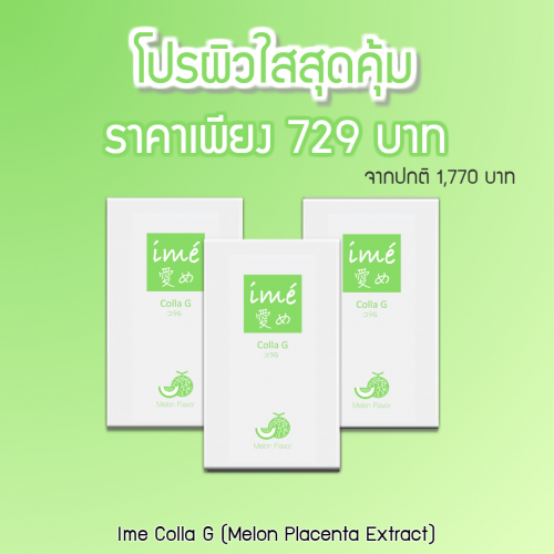 Promotion Set Ime Colla G 3 Boxes
