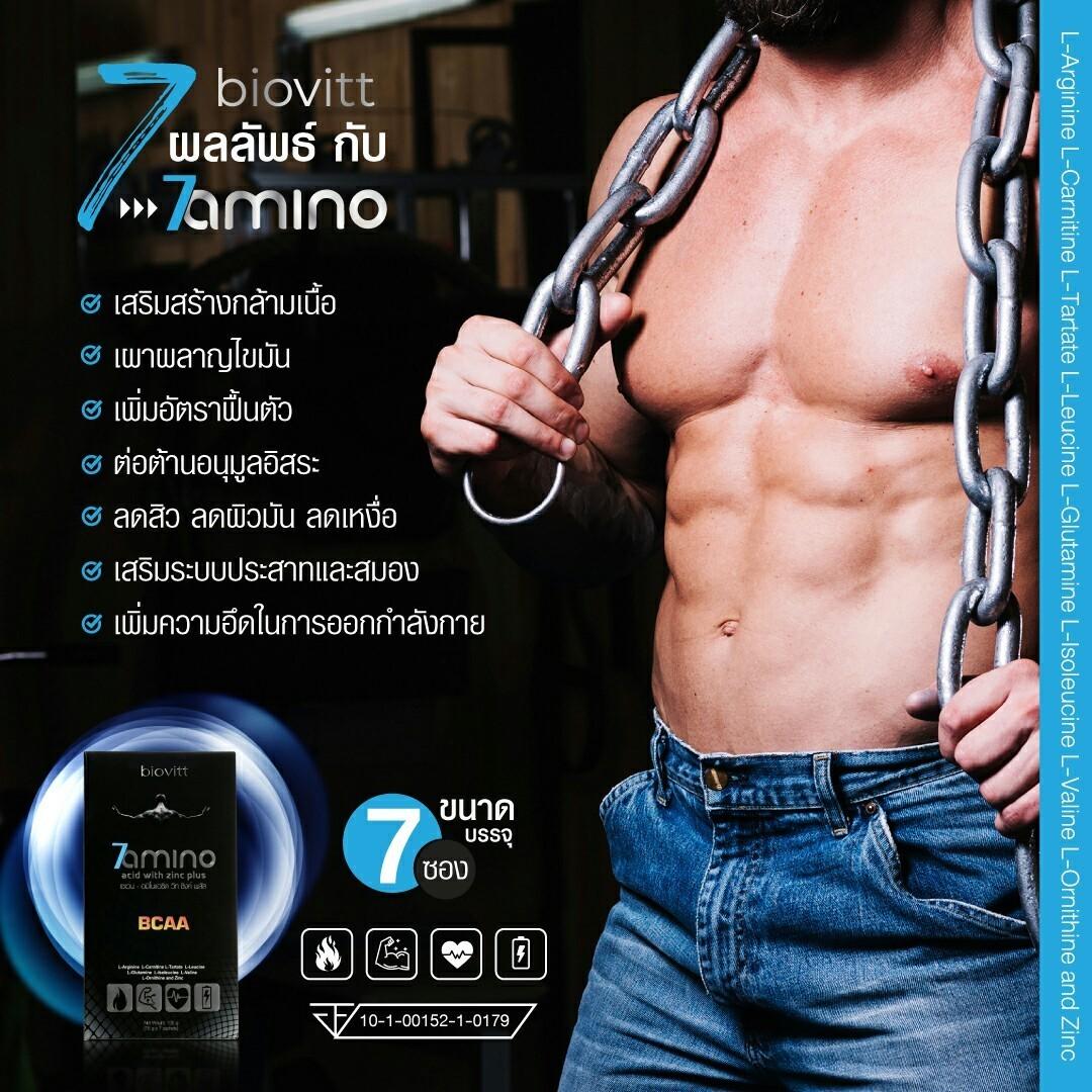 7amino acid with zinc plus - เซเว่น อะมิโน อาหารเสริมเพื่อการออกกำลังกาย (7 ซอง)