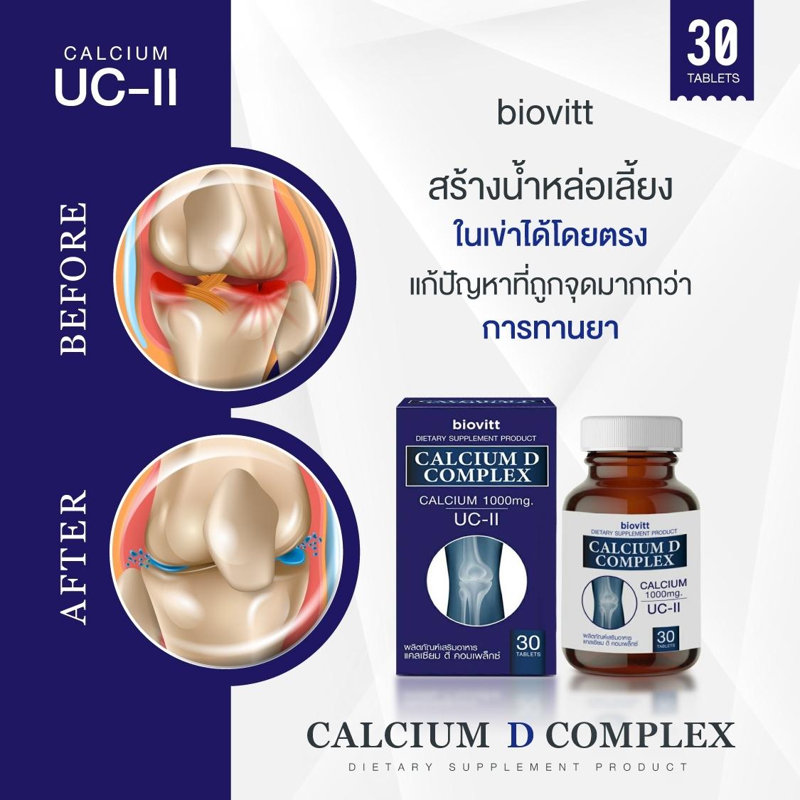 biovitt Calcium D Complex - อาหารเสริมแคลเซียม คอมเพล็กซ์ + คอลลาเจน ไทพ์ ทู (30 เม็ด)