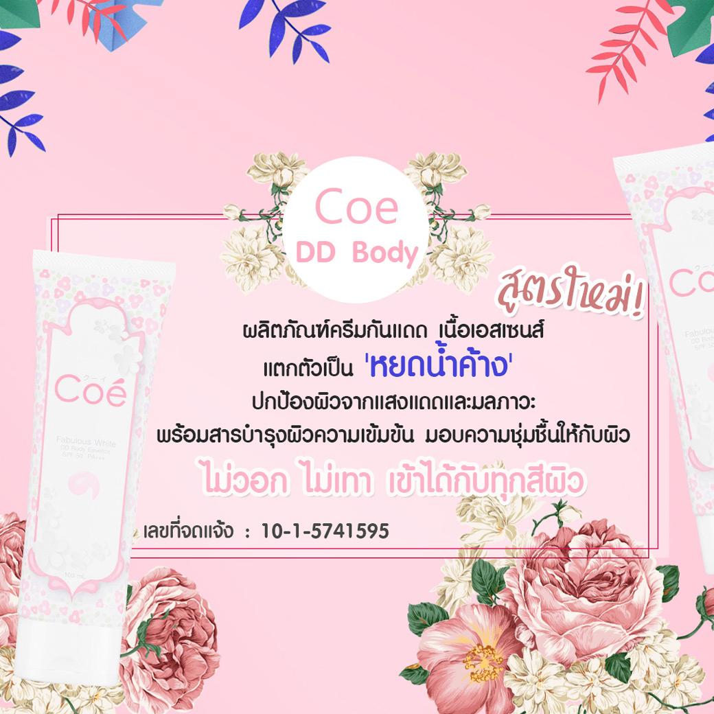 Coe Fabulous White DD Body Essence SPF50 PA+++ - โคอี้ ครีมผิวขาว (100 mL)