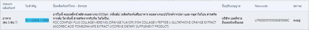 CollaColla ROC Complex Plus Collagen 6,000 mg - คอลลาคอลล่า อาร์โอซี คอลลาเจน 6,000 mg (10 ซอง)
