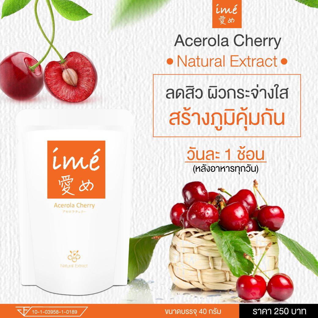 Ime Acerola cherry - ไอเม่ อะเซโรล่า เชอร์รี่ (40 กรัม)
