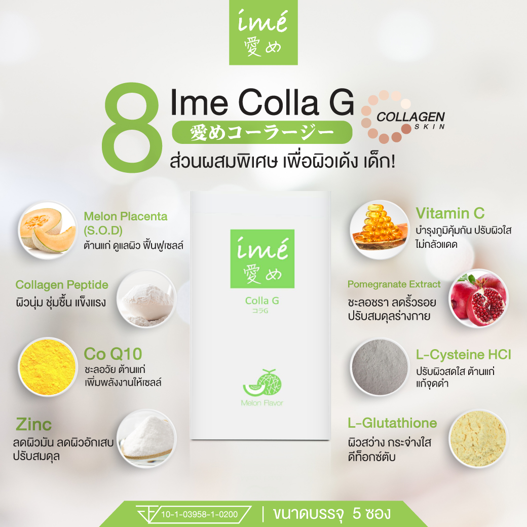 Ime Colla G - ไอเม่ คอลล่า จี รสเมล่อน (10 กรัม X 5 ซอง)