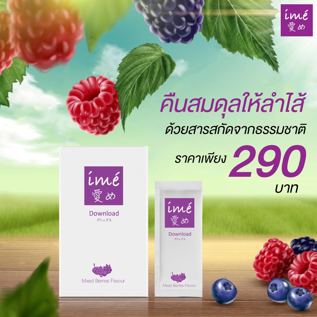 ime' Download  Mixed Berries Flavor ไอเม่ ดาวน์โหลด อาหารเสริมดีท็อกซ์  รสมิกซ์เบอร์รี่ (5 ซอง)
