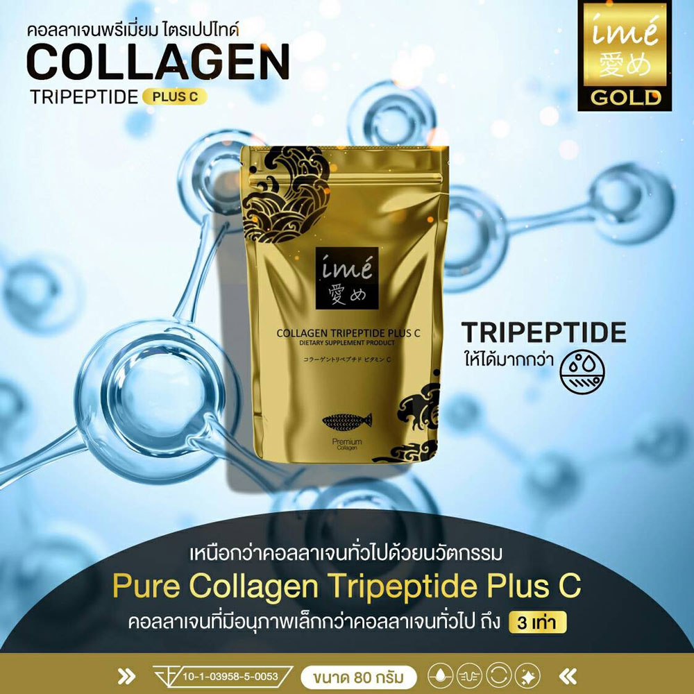 ime' Collagen Tripeptide Plus C - ไอเม่ อาหารเสริมคอลลาเจนไตรเปปไทด์พลัส วิตามินซี (80 กรัม)
