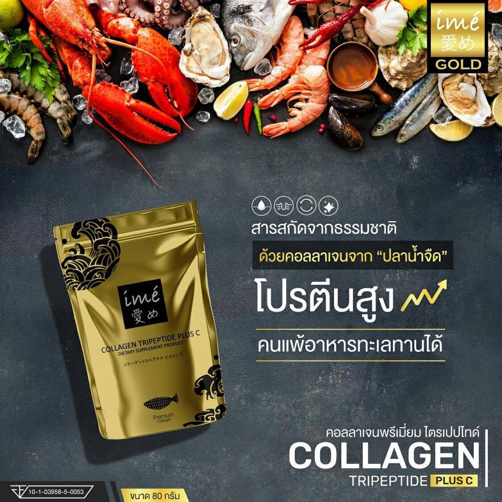 ime' Gold Collagen Tripeptide Plus C - ไอเม่ อาหารเสริมคอลลาเจนไตรเปปไทด์พลัส วิตามินซี (80 กรัม)