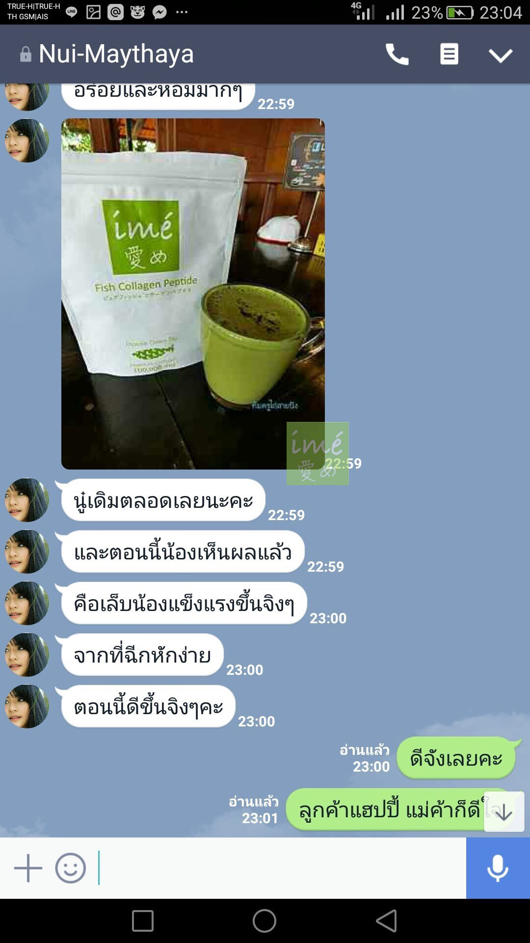 Ime Collagen Peptide Matcha Green Tea - ไอเม่ มัทฉะ ชาเขียว คอลลาเจนเปปไทด์จากปลา  (100 กรัม)