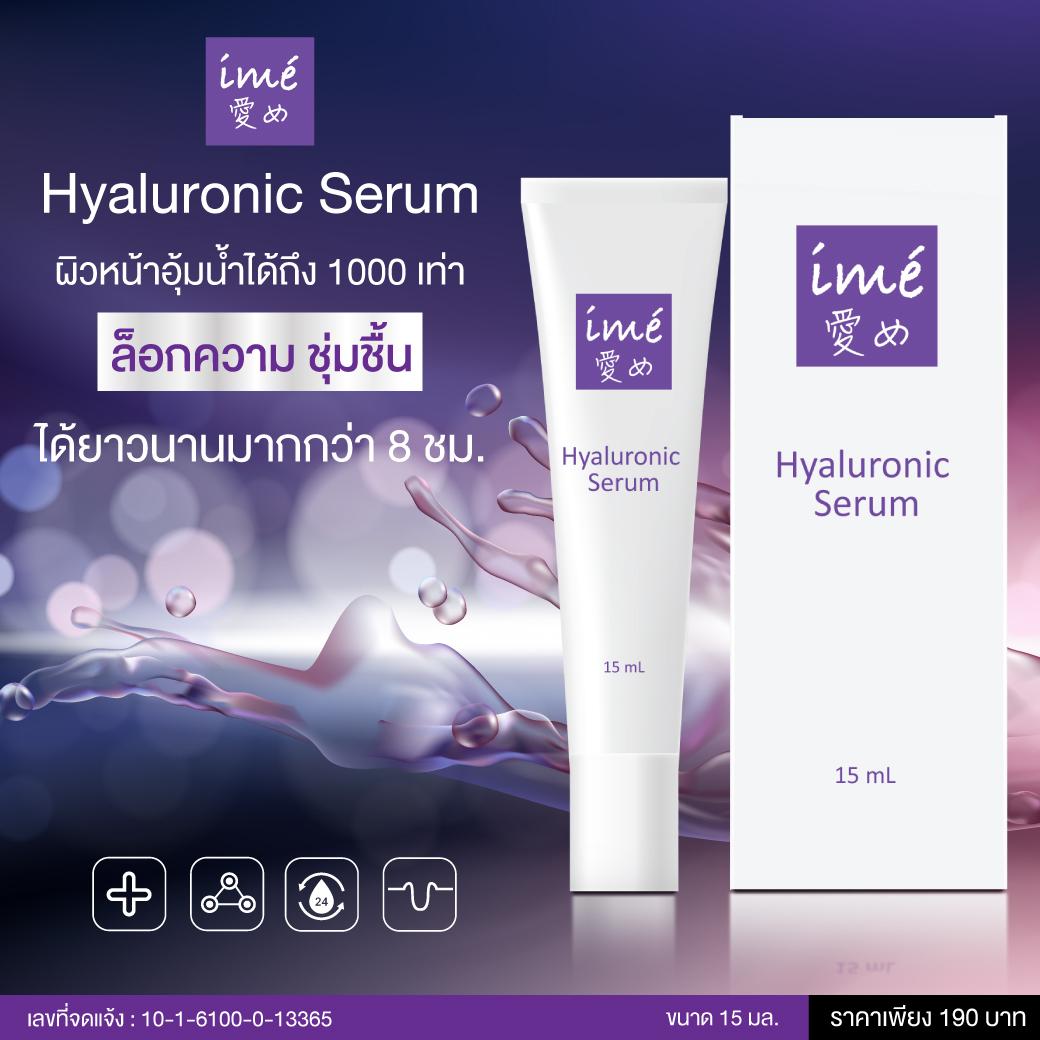 ime' Hyaluronic Serum - ไอเม่ ไฮยาลูโรนิค เซรั่ม (15 mL)