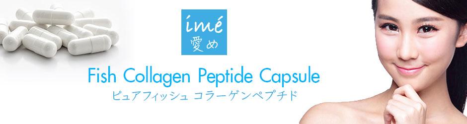 Ime Collagen Capsules -  ไอเม่ คอลลาเจน แคปซูล (60 แคปซูล)