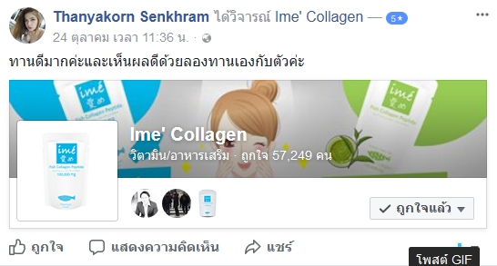 ime' Collagen Pure Peptide - ไอเม่ คอลลาเจนเพียวเปปไทด์จากปลา (100 กรัม)