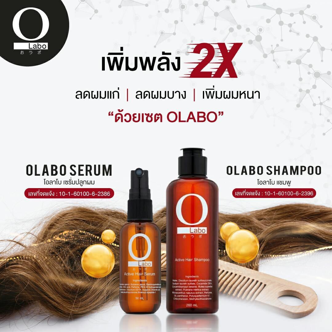 OLABO Serum - โอลาโบ เซรั่มปลูกผม (50 mL)