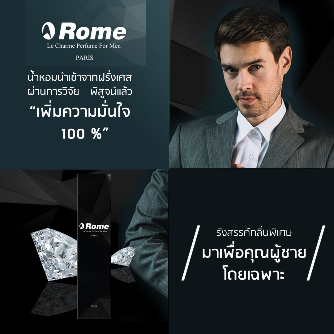 Rome Le Charme Perfume for men - โรม น้ำหอมสำหรับผู้ชาย (10 mL)
