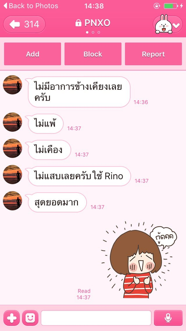 Rino - ไรโน่ สเปรย์เฉพาะจุด สำหรับผู้ชาย (9 mL)