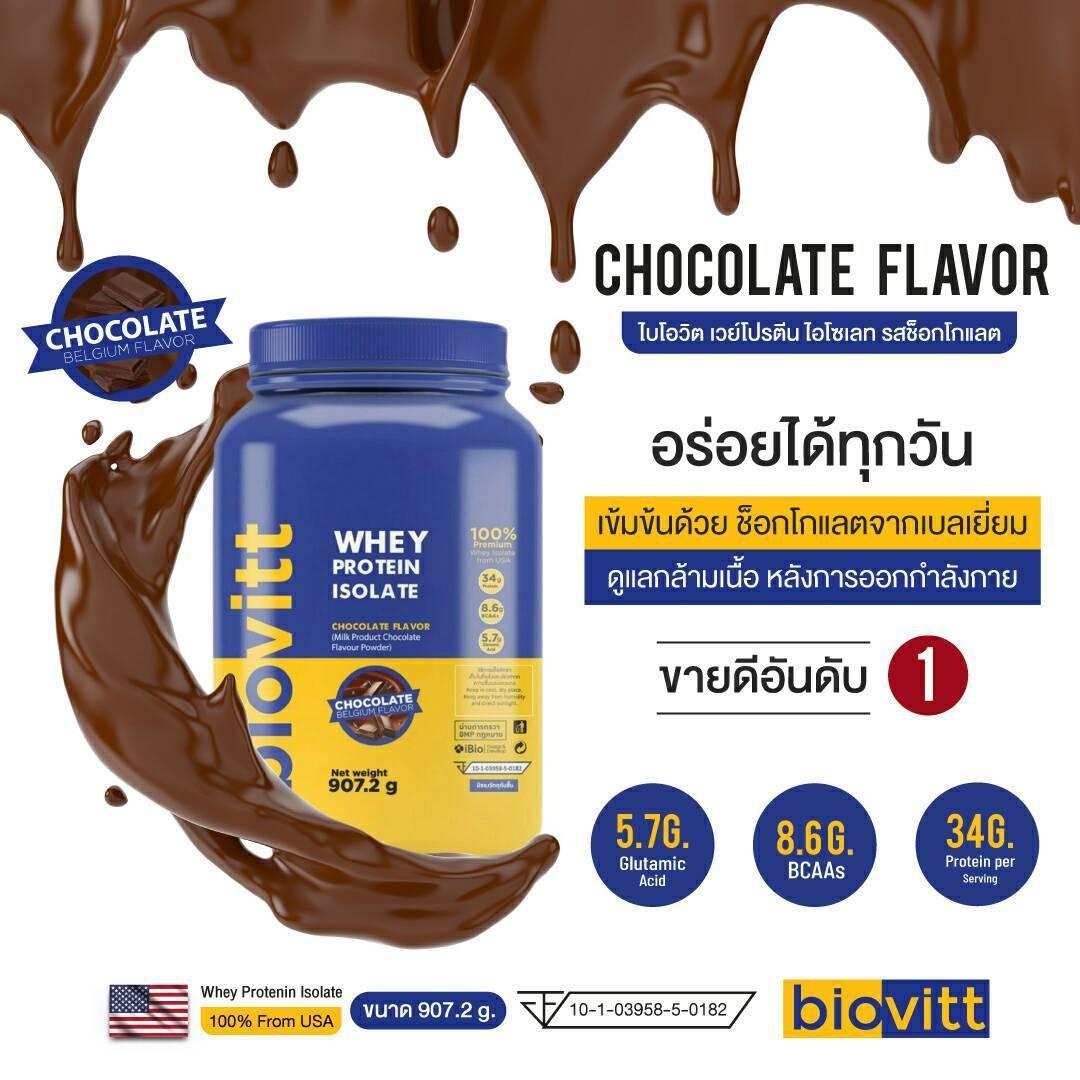 Biovitt Whey Protein Isolate Chocolate Flavor - ไบโอวิต เวย์โปรตีน ไอโซเลท รส ช็อกโกแลต (907.2 กรัม)