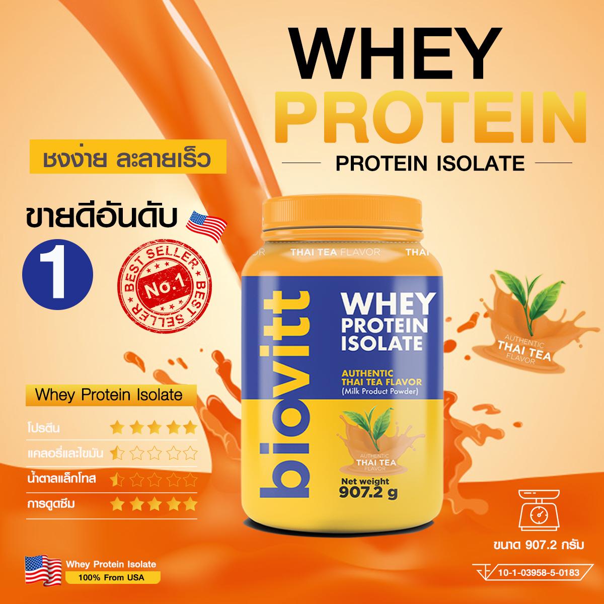 biovitt Whey Protein Isolate Thai Tea Flavor - ไบโอวิต เวย์โปรตีน ไอโซเลท รส ชาไทย (907.2 กรัม)