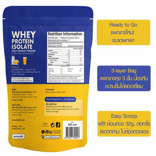 Biovitt Whey Protein Isolate ไบโอวิต - เวย์โปรตีน ไอโซเลท รสจืด (224g)